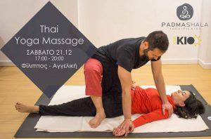 Tai Yoga Massage 21/12/19