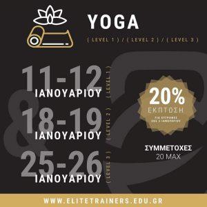 Βασική εκπαίδευση Yoga 50h