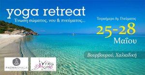 Welcome Summer Yoga Retreat 6-7-8 / 06 / 2020